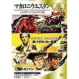 マカロニウエスタン 永久保存版DVD3枚組 3MWX-001