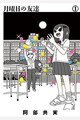 月曜日の友達(1) (ビッグコミックス) Kindle版
