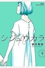 シジュウカラ : 4 (ジュールコミックス) Kindle版