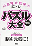 川島隆太教授の脳トレ パズル大全 日めくり366日