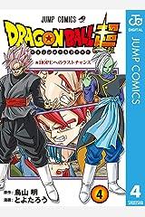 ドラゴンボール超 4 (ジャンプコミックスDIGITAL) Kindle版