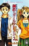 新世紀エヴァンゲリオン 鋼鉄のガールフレンド2nd(6) (あすかコミックス)