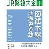 JR路線大全 函館本線・北海道各線