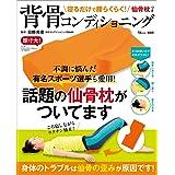 寝るだけで腰らくらく! 仙骨枕つき背骨コンディショニング (TJMOOK)