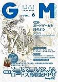 ゲームマスタリーマガジン第6号
