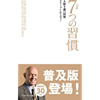 完訳 7つの習慣 人格主義の回復(新書サイズ)