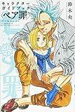 七つの大罪 キャラクターガイドブック バン&エレイン (KCデラックス)