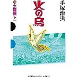 火の鳥 10 太陽編(上) (GAMANGA BOOKS)