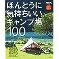 ほんとうに気持ちいいキャンプ場100 2021/2022年版 (小学館SJ・MOOK)