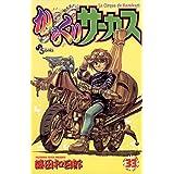 からくりサーカス(33) (少年サンデーコミックス)