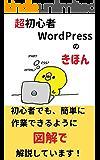 超初心者WordPressのきほん: 初心者でも、簡単に作業できるように図解で解説しています!