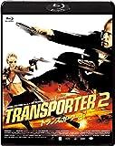 トランスポーター2 スペシャル・プライス [Blu-ray]