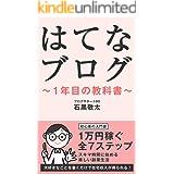はてなブログ1年目の教科書 1万円稼ぐ全7ステップ 在宅で始める楽しい副業生活 はてなブログの教科書