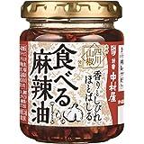 新宿中村屋 香りとしびれほとばしる 食べる麻辣油 110g ×3個