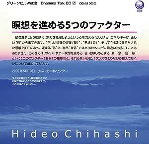 瞑想を進める5つのファクター(CD版)