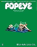 POPEYE(ポパイ) 2019年 6月号 [欲しいもの、したいこと。] [雑誌]