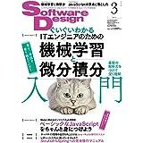ソフトウェアデザイン 2019年3月号