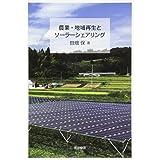 農業・地域再生とソーラーシェアリング