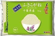 [Amazon限定ブランド] 【精米】 千葉県産 無洗米 ふさこがね 5kg 令和元年産