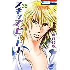 スキップ・ビート! 35 (花とゆめコミックス)