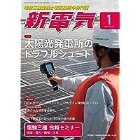 新電気 2021年 01 月号 [雑誌]