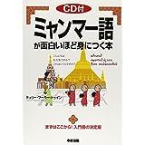 CD付 ミャンマー語が面白いほど身につく本