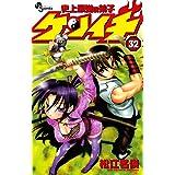 史上最強の弟子ケンイチ(32) (少年サンデーコミックス)