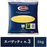 バリラ パスタ スパゲッティ 1.4mm (No.3) 5kg [正規輸入品]