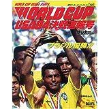 サッカーダイジェスト アメリカ'94 ワールドカップ決戦速報号 [雑誌]