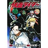 新 仮面ライダーSPIRITS(28) (KCデラックス)