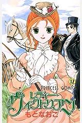レディー・ヴィクトリアン 12 Kindle版