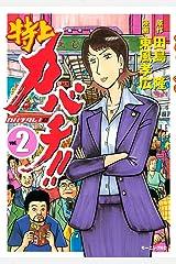 特上カバチ!! -カバチタレ!2-(2) (モーニングコミックス) Kindle版