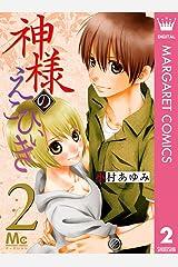 神様のえこひいき 2 (マーガレットコミックスDIGITAL) Kindle版