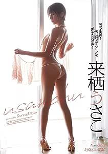【メーカー特典あり】usanchu 来栖うさこ(サイン入りチェキ1枚)(数量限定)(エアーコントロール) [DVD]
