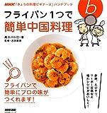 NHK「きょうの料理ビギナーズ」ハンドブック フライパン1つで簡単中国料理 (生活実用シリーズ)