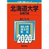 北海道大学(後期日程) (2020年版大学入試シリーズ)