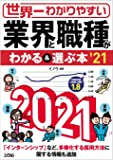 世界一わかりやすい 業界と職種がわかる&選ぶ本 '21