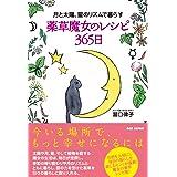 月と太陽、星のリズムで暮らす【薬草魔女のレシピ365日】