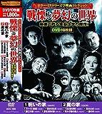 ホラー ミステリー 文学映画 コレクション DVD10枚組 ACC-188