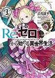 Re:ゼロから始める異世界生活 3 (MF文庫J)