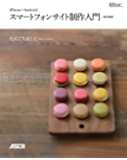 iPhone+Android スマートフォンサイト制作入門[改訂新版] (Web Professional Books)