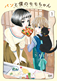 パンと僕のモモちゃん 1巻 (ゼノンコミックス)
