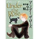 Under the Rose 番外編 No.2 Under the Rose 《番外編》 (バーズコミックス)