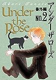 Under the Rose 番外編 No.2 Under the Rose 《番外編》 (バーズコミックス)