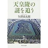 天皇陵の謎を追う (中公文庫)