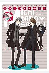 未知との遭遇 (ビーボーイコミックスDX) Kindle版