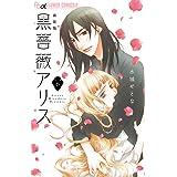 黒薔薇アリス(新装版) (6) (フラワーコミックスアルファ)