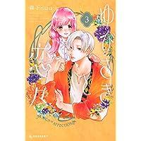 ゆびさきと恋々(3) (KC デザート)