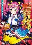 アポカリプス・ウィッチ(2) 飽食時代の【最強】たちへ (電撃文庫)