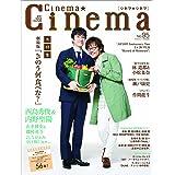 Cinema★Cinema No.95